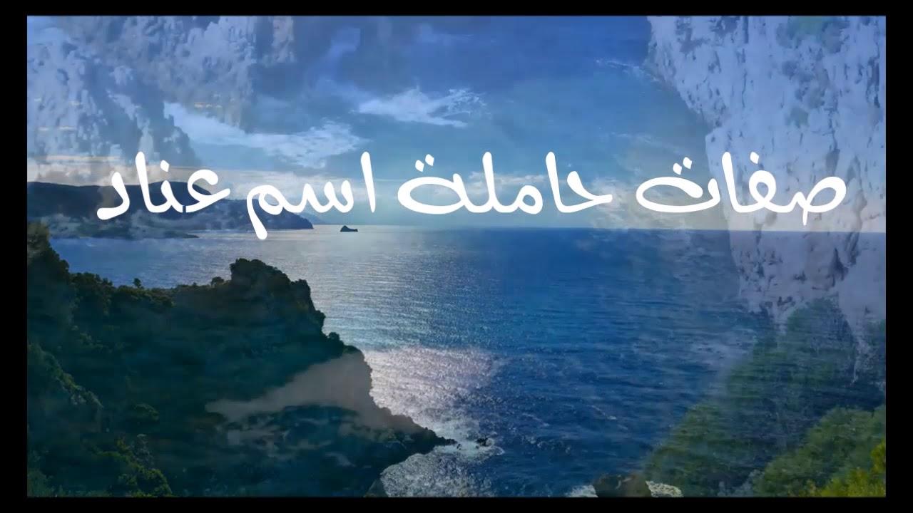 معنى اسم عناد Enad Youtube
