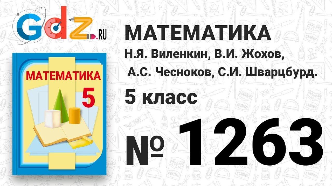 решебник по математике 5 класс по 1263 номер