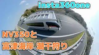 富津海岸 潮干狩り 千葉県 NV350 インスタ360ワン [MUSIC] •Artist :...