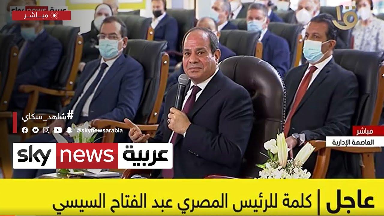 عاجل | السيسي: نقول لإثيوبيا إنه يجب عدم المساس بحصة مصر المائية لأن كل الخيارات مفتوحة