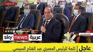 عاجل   السيسي: نقول لإثيوبيا إنه يجب عدم المساس بحصة مصر المائية لأن كل الخيارات مفتوحة