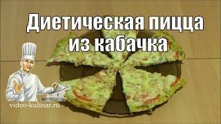 Диетическая пицца из кабачков: нежная и вкусная