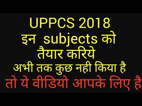 UPPCS 2018: PRE की चिंता अब नही