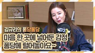 [퐁당퐁당]김규리의 퐁…