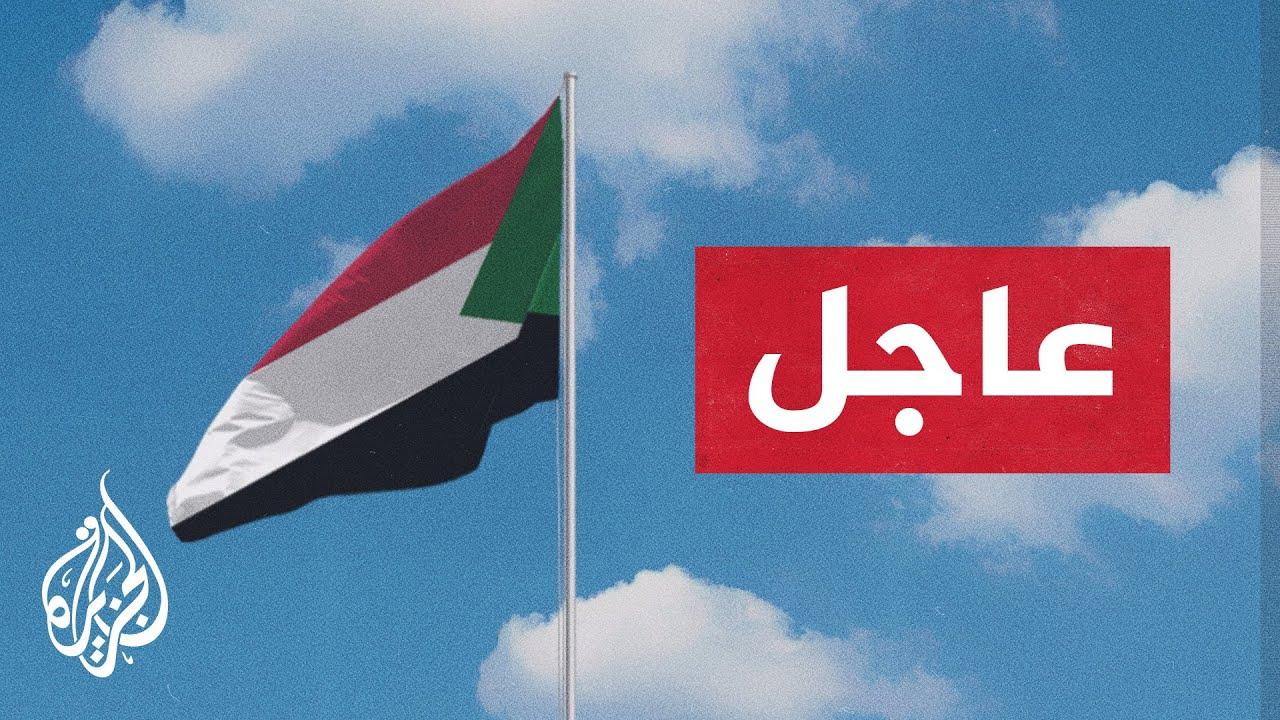 عاجل  إفشال محاولة انقلابية في السودان