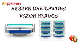Лезвия для бритвы GM3 | Razor blades.