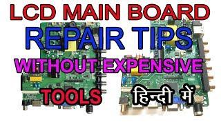 LCD MAIN BOARD REPAIR TIPS