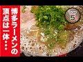 本場福岡の人気博多ラーメンランキングTOP5! の動画、YouTube動画。