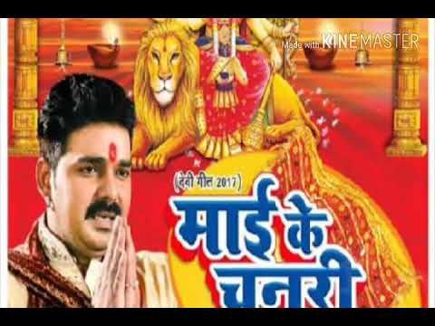 Pawan  Singh ka 1 aur new dhamaka devi geet 2017  teri  mahima hai sabse nirali