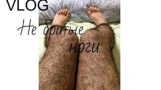 VLOG:Волосатые ножки