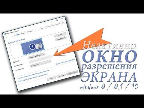 Неактивно окно разрешения экрана Windows 8 / 8,1 / 10