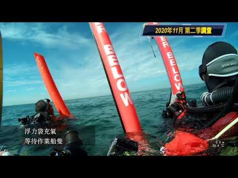台灣西南海域調查