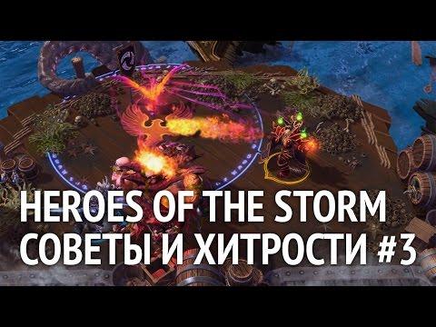 видео: Полезные советы и хитрости heroes of the storm #3