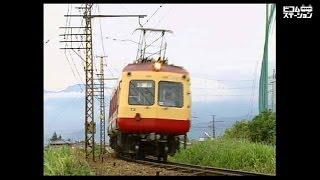 長野電鉄 もう見られない風景(1996年)