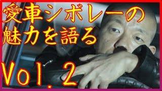 """バイきんぐ 小峠英二が語る愛車""""シボレー ノヴァ""""の魅力とは??「雨降..."""