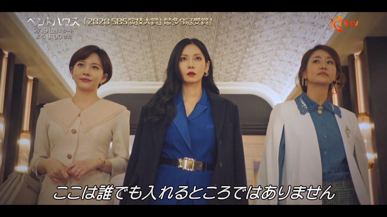 韓国 ドラマ ペントハウス KNTV 『ペントハウス』スペシャルサイト