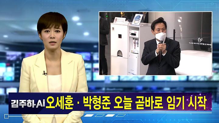 김주하 AI 앵커와 함께하는 이 시각 주요뉴스 - 4월 8일 낮 12시