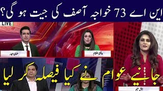 N A 73 Public Final Decision | Election Special | 9 July 2018 | Neo News