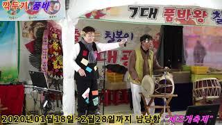 깍두기품바 남당항 새조개축제 각설이 공연!~~~힐링하세…