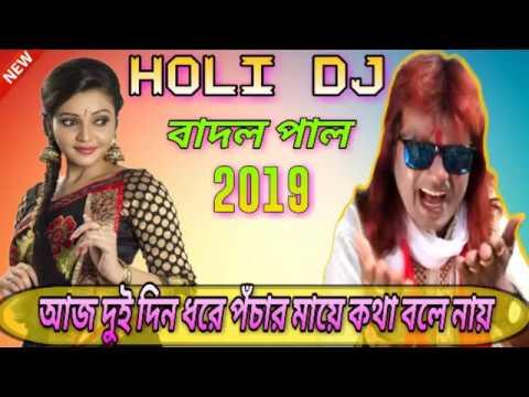 PURULIA NEW SONG|||BADAL PAL|| Holi Special DJ |||20191