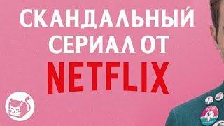 """Обзор сериала Политик. """"Карточный домик"""" в школе. Netflix"""
