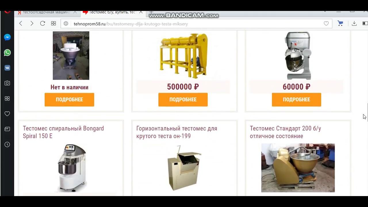 В каталоге зао нпп фирмы «восход» представлен большой выбор тестомесов. У нас вы можете купить тестомесильные машины для своей пекарни.