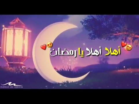 اجمل انشوده عاد رمضان 2019 بدون موسيقى حالات واتس دينيه عن رمضان مقاطع انستقرام عن رمضان Youtube