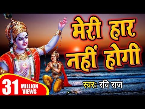 इस भजन ने तो भाग्य के दरवाजे ही खोल दिए,जिसने भी सुना है मुरलीधर श्रीकृष्ण का दीवाना बना है-Ravi Raj
