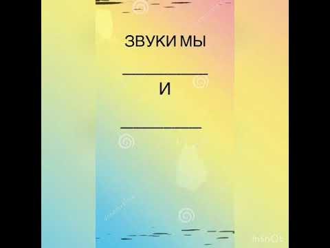 Русский язык 1 класс. Звуки и буквы закрепление.