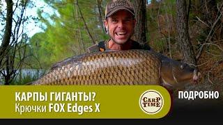 КАРПЫ ГИГАНТЫ Крючки FOX Edges X ПОДРОБНО