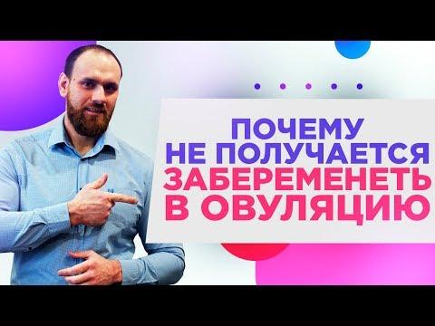 Почему не получается забеременеть в овуляцию?   Павел Науменко