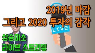 2019년 마감 그리고 2020년 투자의 감각
