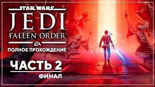 МАСТЕР ДЖЕДАЙ. ФИНАЛ  Star Wars Jedi Fallen Order  Марафон 2