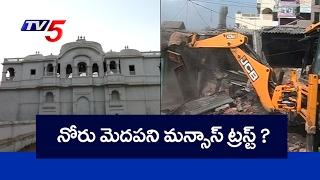 Vizianagaram Fort Demolitions , Why Mansas Trust Keep Silence ?   TV5 News
