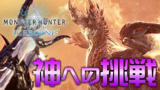 【MHWI】最強クラス古龍のアルバトリオンをソロで狩りたい【アイスボーン】