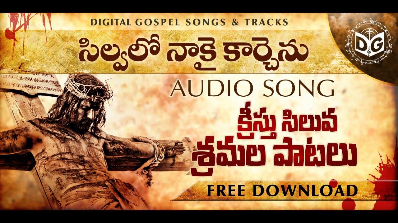 SILUVALO NAKAI KARCHENU Audio Song || Telugu Christian Songs || Crucifixion Songs, MM Sreelekha