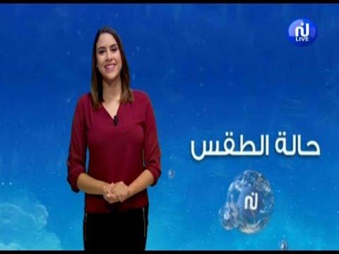النشرة الجوية ليوم الخميس 04 أكتوبر 2018 - قناة نسمة