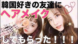 【プロセス】韓国好きの友達に韓国メイクしてもらった!!!【プロデュース】 thumbnail