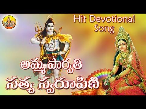 Amma Parvathi   Goddess Parvati Songs   Lord Shiva Songs   New Telugu Devotional Songs  