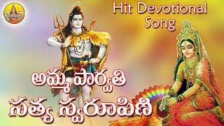 Video Amma Parvathi | Goddess Parvati Songs | Lord Shiva Songs | New Telugu Devotional Songs | download MP3, 3GP, MP4, WEBM, AVI, FLV Oktober 2018
