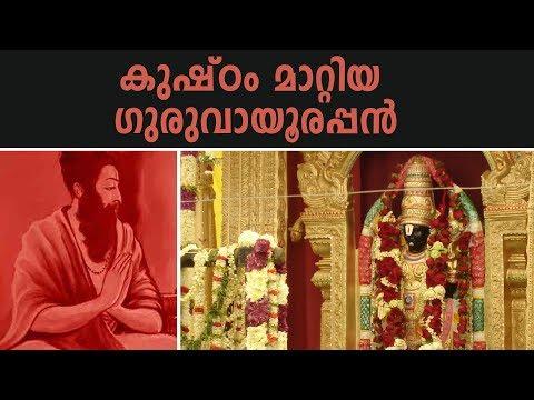 ഗുരുവായൂർ ക്ഷേത്രത്തിലെ അത്ഭുത സംഭവങ്ങൾ   Miracles Of Guruvayur Temple
