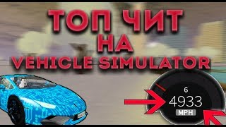 😎ТОП ЧИТ НА Vehicle Simulator😎5000 Скорости😱