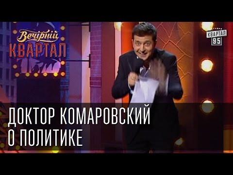 """Вечерний Квартал. """"Доктор Комаровский о политике"""""""