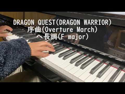 DRAGON QUEST(DRAGON WARRIOR) 序曲(Overture March) ヘ長調(F major)