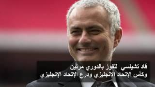 مسيرة جوزيه مورينيو مدرب مانشستر يونايتد الجديد