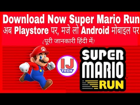Install Super Mario Run on Any Android Mobile in India - 동영상