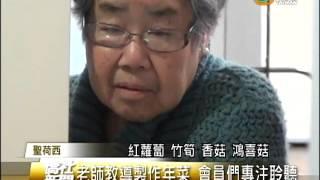 金山灣區媽媽教室 年菜烹飪講座—宏觀僑社新聞