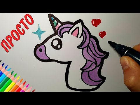 How to draw a cute unicorn, just draw