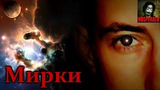 Истории на ночь - Мирки