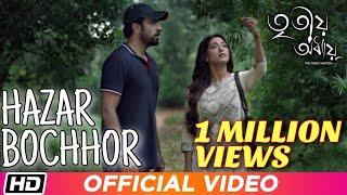 hazar-bochor-papon-meghna-abir-paoli-dam-arin-tritio-adhyay-bengali-film-2019